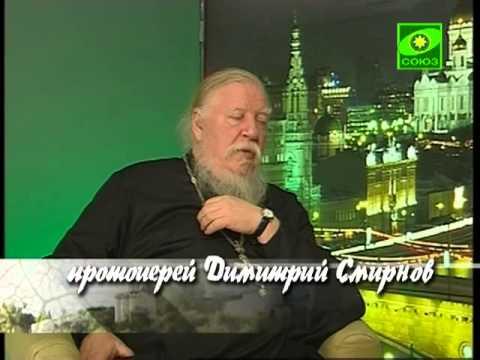 Беседы с батюшкой. Отвечает прот. Дмитрий Смирнов. Эфир от 7 апреля 2013г