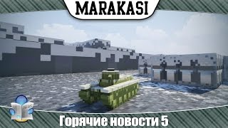 World of Tanks новости 5 новый режим на нг! Баланс по скиллу! ЛИБЗ, Т-50-2, лечащие снаряды