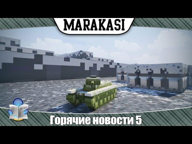 World of Tanks новости 5 новый режим на нг! Баланс
