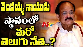 Another Telugu Leader in to Central Cabinet?..