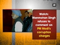 Watch: Manmohan Singh refuses to comment on PM Modi's corr..
