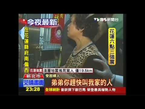 花蓮強震/嚇到手腳發抖 地震電梯跳電婦人困 - YouTube