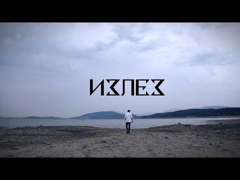 Mitko Petrov - Излез