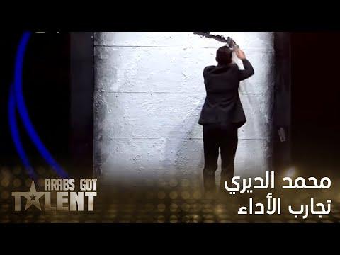 Arabs Got Talent - النصف نهائيات -محمد الديري