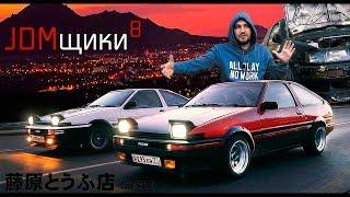 JDMщики #8: Автомобиль с которого всё началось / Toyota AE86 (trueno, levin). Жекич Дубровский Full Lux.