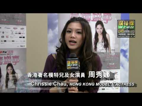 周秀娜 Chrissie Chau Promote For EARS Online 廣播線網上電台
