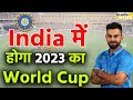 India 2023 ICC World Cup Champion Trophy