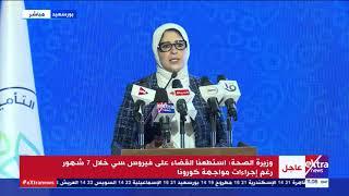 كلمة وزيرة الصحة د. هالة زايد خلال الملتقى