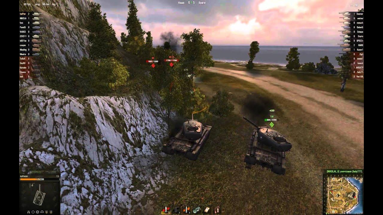 T30 - наносим дамаг