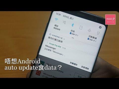 唔想Android Auto Updates食Data?