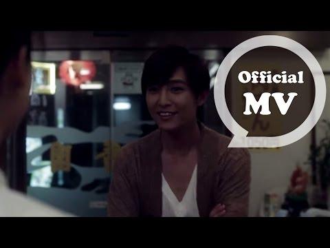 炎亞綸 - 逾時不候的永恆 (MV收錄於「紀念日」 影音館DVD)