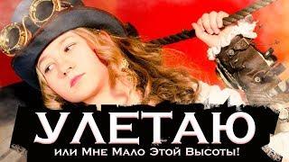 Варя Стрижак - Улетаю, или Мне Мало Этой Высоты