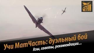 World of Warplanes. Учи Матчасть : азы дуэльного боя (vod).