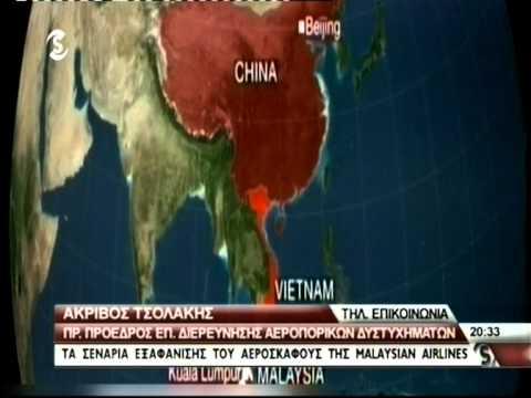 Ακριβός Τσολάκης:Τα σενάρια του αεροσκάφους της Malaysian Airlines