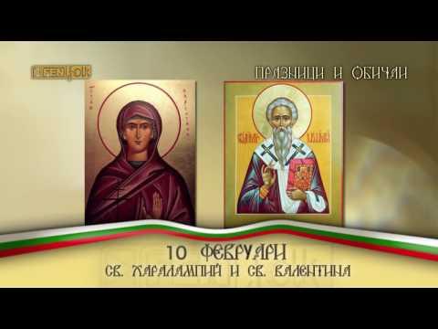 Празници и обичаи / 10.02. - Свети Харалампий и Света Валентина