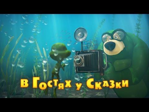 Máša a Medvěd - 54 - V pohádce