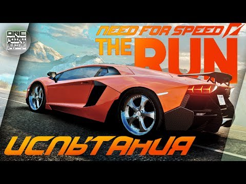 NFS: The Run - Lamborghini Aventador LP 700-4 и её необычный обвес!