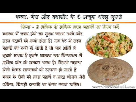 Home remedies for constipation and gas in hindi ayurvedic treatment health tips medicine