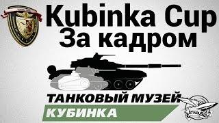 Kubinka Cup 2014 - За кадром