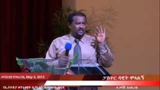 Pastor Dawit Molalign- Yesakalachwal Yekenawenlachwal - Part 4 of 4