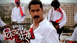 Vijay Aso Rock Song Marathi Movie Vijay Song Chinmay