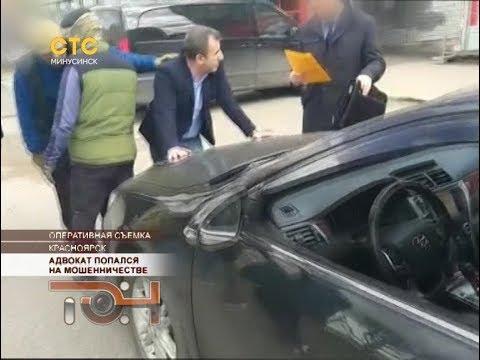 Адвокат попался на мошенничестве