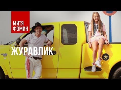 Митя Фомин feat. KrisTina - Журавлик