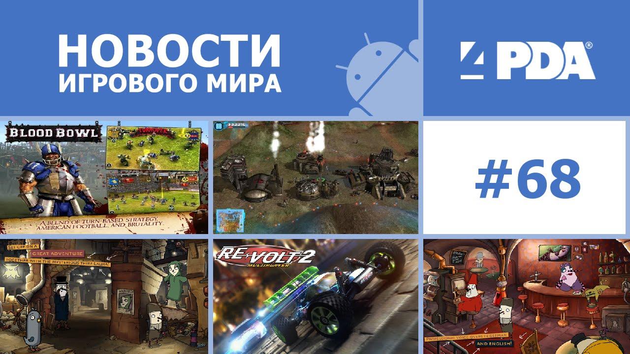 Новости Игрового Мира Андроид