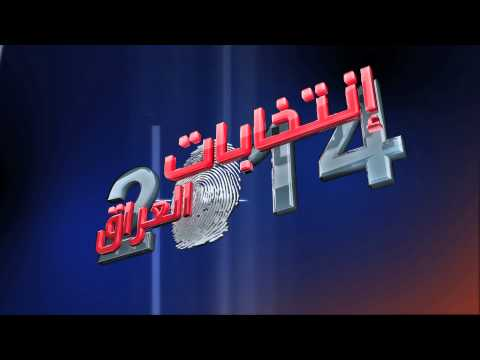 IRAQ   Election 2014 HADATH