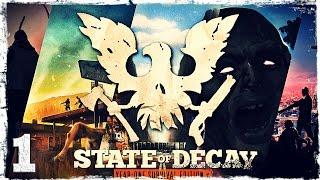 Прохождение игры State of Decay YOSE.
