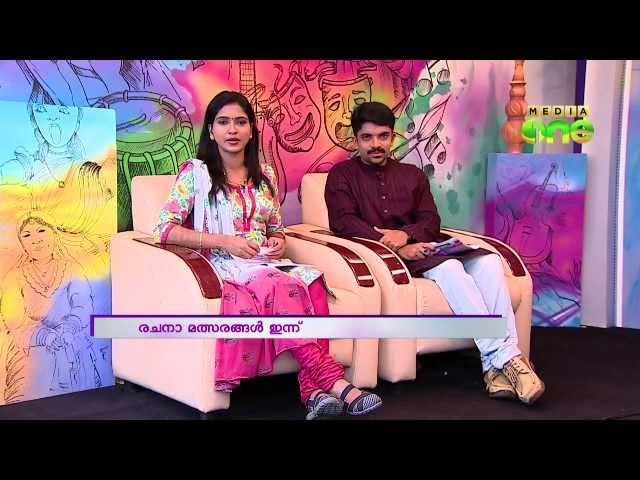 Main programmes in third day of Kerala State School Youth Festival