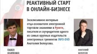 Новое интервью: Павел Осипенко - Анатолий Белоусов