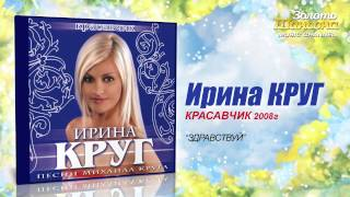 Ирина Круг - Здравствуй