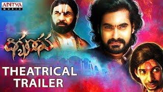 Digbandhana Theatrical Trailer- Dhee Srinivas, Praveen, Sravani I-Ram Sudhanvi