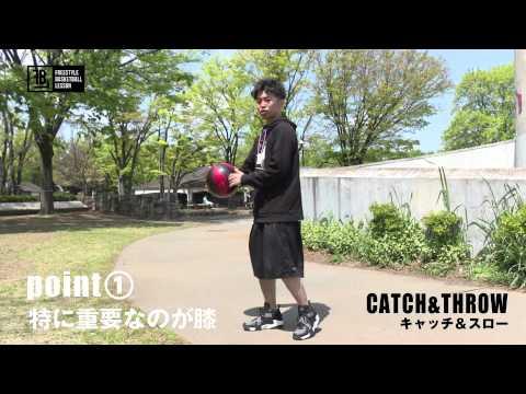 CATCH&THROW キャッチ&スロー FREESTYLE BASKETBALL LESSONS フリースタイルバスケットボールレッスン