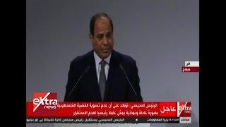 كلمة الرئيس السيسي خلال الجلسة الرئيسية لمؤتمر ميونخ للأمن