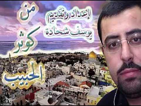 من كوثر الحبيب ح242