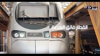 بالفيديو.. TGV مشروع ضخم في قلب المغرب تحت إشراف الملك محمد السادس   |   مال و أعمال