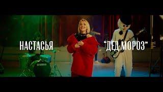 Настасья - Дед Мороз (12+) Скачать клип, смотреть клип, скачать песню