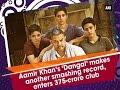 Aamir Khan's 'Dangal' makes another smashing record, enter..