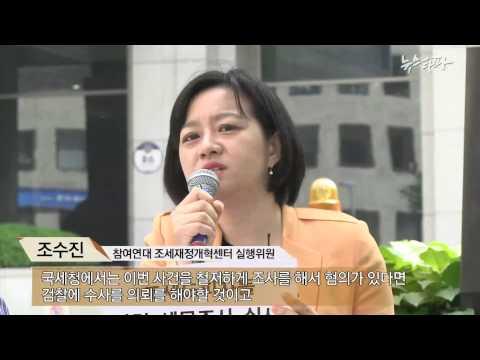 뉴스타파·ICIJ 공동 '조세피난처 프로젝트' 2회 -