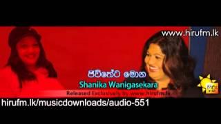 Jeewitheta Mona - Shanika Wanigasekara