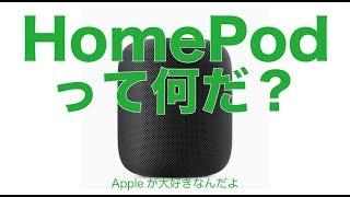 HomePodって何?:WWDC2017で発表されたアップルの新製品/競合品との違いは?