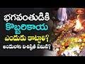 భగవంతుడికి కొబ్బరికాయ ఎందుకు కొట్టాలి? అందులోని విశిష్టత ఏమిటి? | Dharma Sandehalu | Bhakthi TV