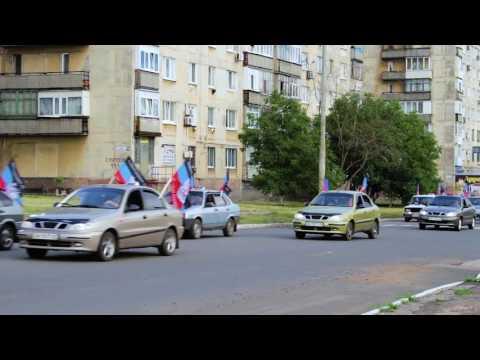 Автопробег 2017. Город Снежное.