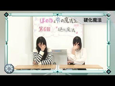 ほのかと雫の魔法塾 第6回