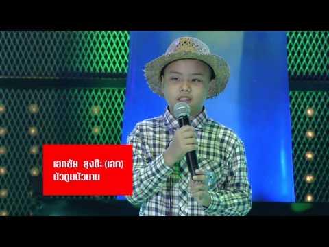 The Voice Kids Thailand - เอก เอกชัย - บัวตูมบัวบาน - 4 May 2013