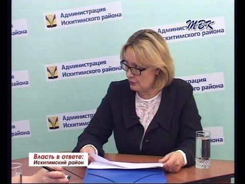 «Власть в ответе» Начальник УО Александра Епанчинцева о начале нового учебного года