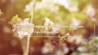 С 8 марта! Поздравление народного депутата Сергея Дунаева
