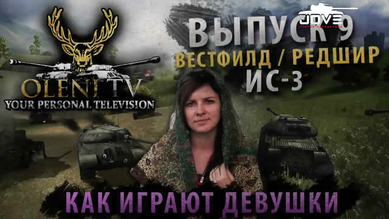 Как девушки играют в World Of Tanks? (VOD по ИС-3)